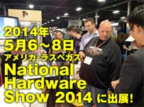 National Hardware Show 2014