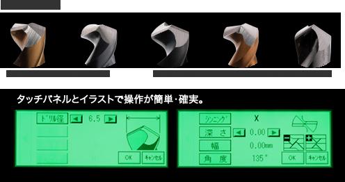 EZ-13 先端形状、タッチパネル